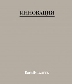 Kartell by Laufen на русском языке